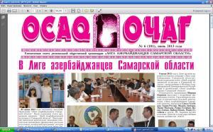 Очаг 6-2013 скр