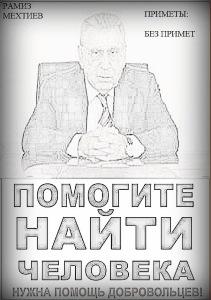 РАМИЗ МЕХТИЕВ найти1