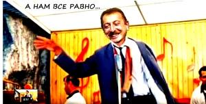 ВСЕ РАВНО 3