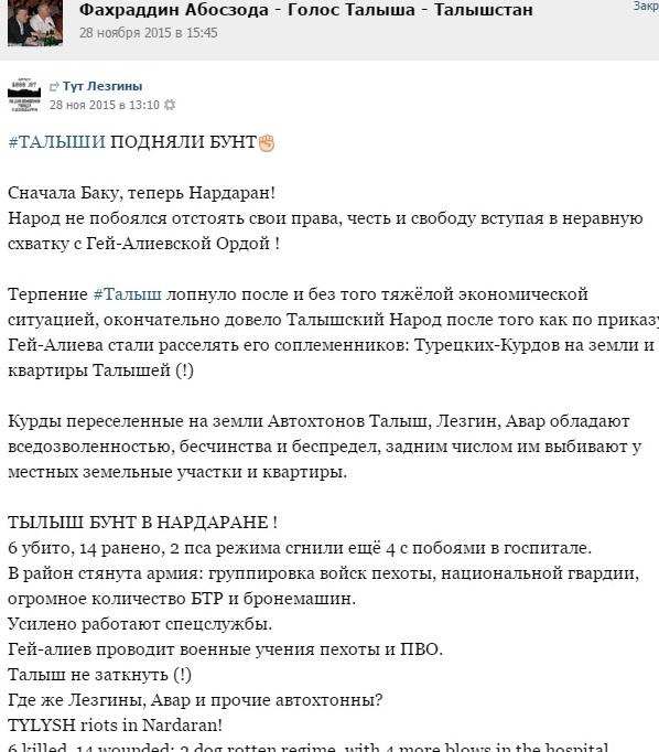 ТАЛЫШ - НАРДАРАН