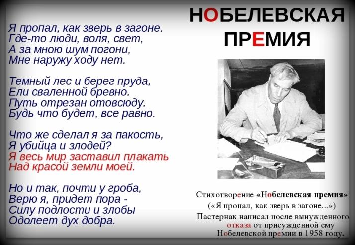 boris_pasternak